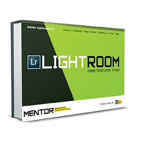 Lightroom – המדריך השלם