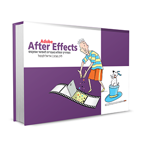 After Effects – המדריך המלא