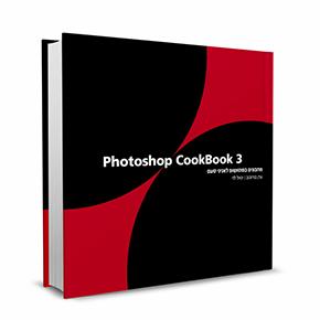 Photoshop Cookbook 3 – מתכונים למתקדמים