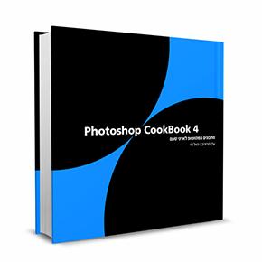 Photoshop Cookbook 4 – מתכונים למתקדמים