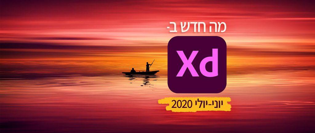 עדכונים ל-XD